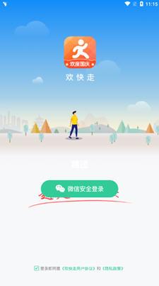 欢快走走路赚钱福利appv1.1.1最新版截图0