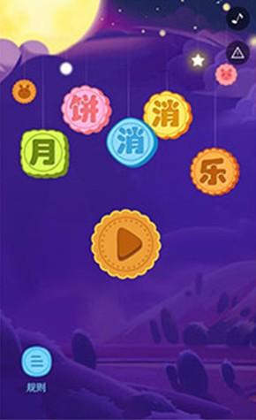 月饼消消乐小游戏v1.0.1赚钱版截图2