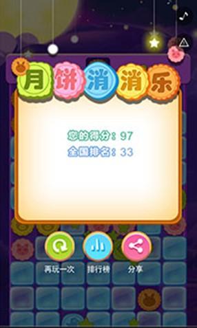 月饼消消乐小游戏v1.0.1赚钱版截图1