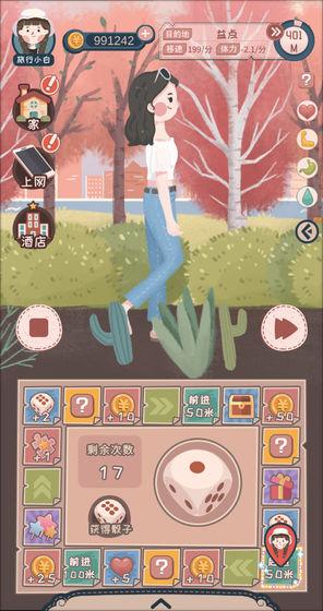 旅行少女游戏v1.0手机版截图1