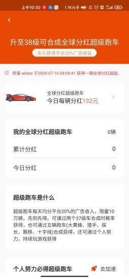 玩车世界合成升级赚钱游戏v1.0.1分红版截图0