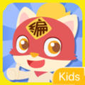 编程猫Kids校园版appv1.6.4最新版