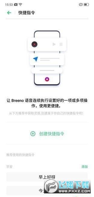 breeno一键指令设置工具v1.0官方版截图0