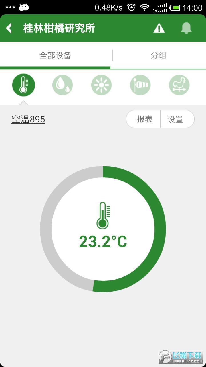 智慧农业云平台app安卓版2.9.37手机版截图2