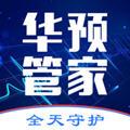 华预管家app官方版v1.7.3最新版