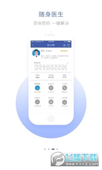 华预管家app官方版