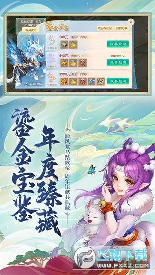 网易安卓大话西游手游版v1.1.255最新版截图2