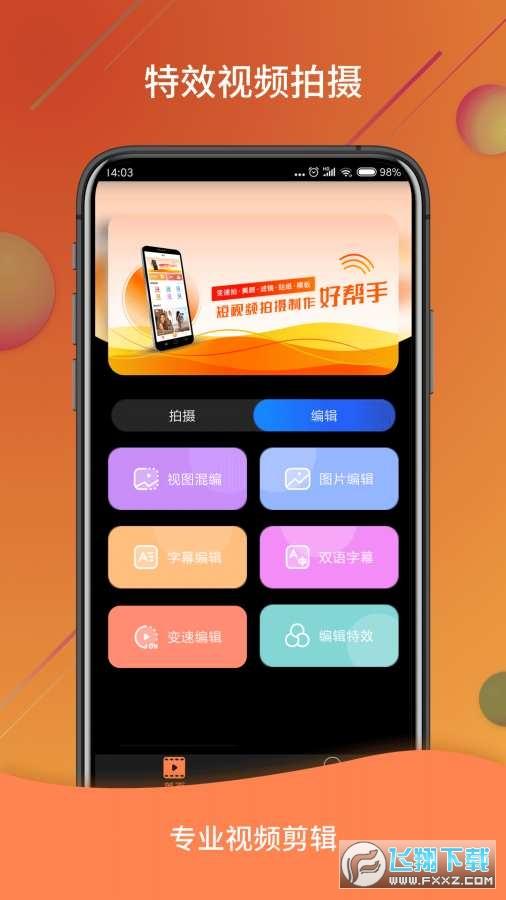 视频号制作工具免费appv1.0.3手机版截图1