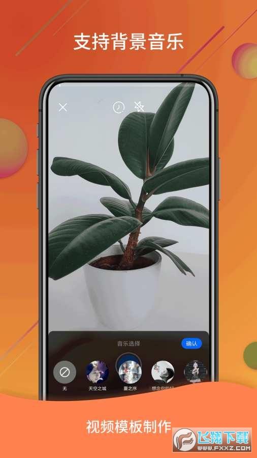 视频号制作工具免费appv1.0.3手机版截图3