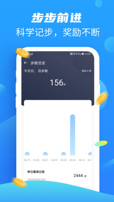 星光健步走赚钱app版v1.0.1安卓版截图1