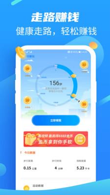 星光健步走赚钱app版v1.0.1安卓版截图2
