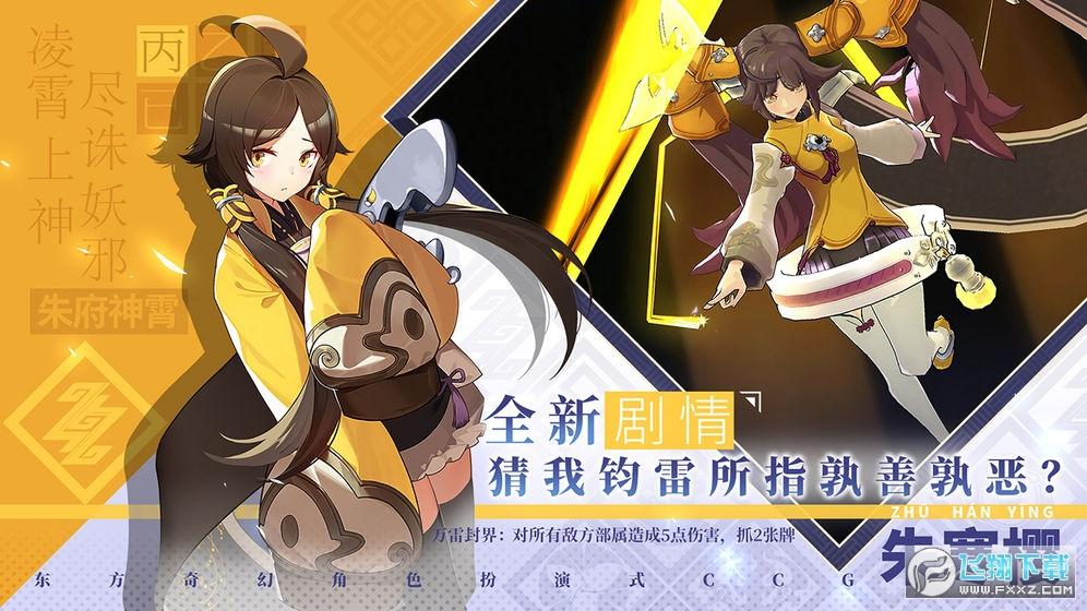 仙剑奇侠传九野单机版v1.0.6免更新版截图3