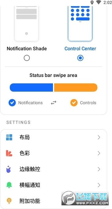 mi控制中心中文破解版v3.7官方版截图0