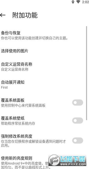 mi控制中心中文破解版v3.7官方版截图2