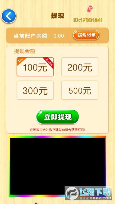 2048球球碰碰乐最新赚钱版v1.0秒提现版截图2