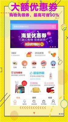 宝贝福利社任务赚app1.0红包版截图0