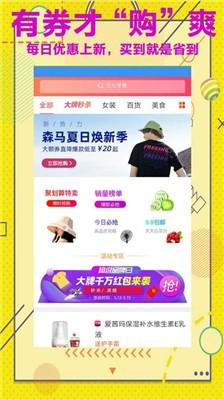 宝贝福利社任务赚app1.0红包版截图1