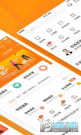 平安企业宝appv2.7.5安卓版截图1