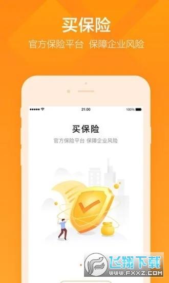 平安企业宝appv2.7.5安卓版截图2