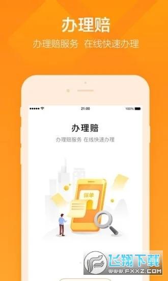 平安企业宝appv2.7.5安卓版截图3