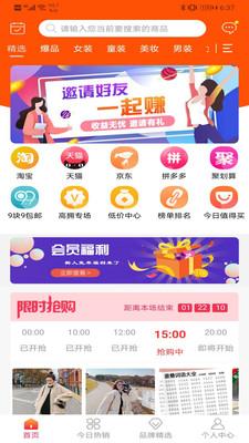 省钱购女王官方appv1.1.2手机版截图0