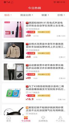 省钱购女王官方appv1.1.2手机版截图2