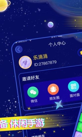 王牌消消乐永久分红星版1.01最新版截图1