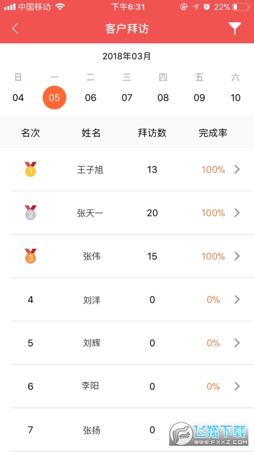 京东地勤app安卓版截图0
