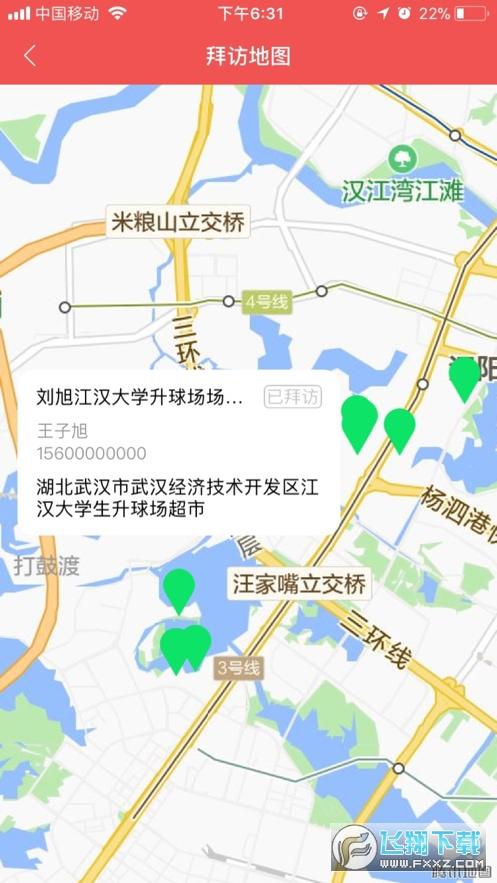 京东地勤app安卓版截图1
