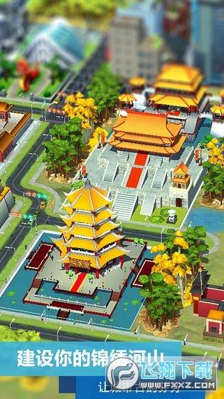 模拟城市我是市长国庆中秋最新版v0.44.21310.16730官方版截图0