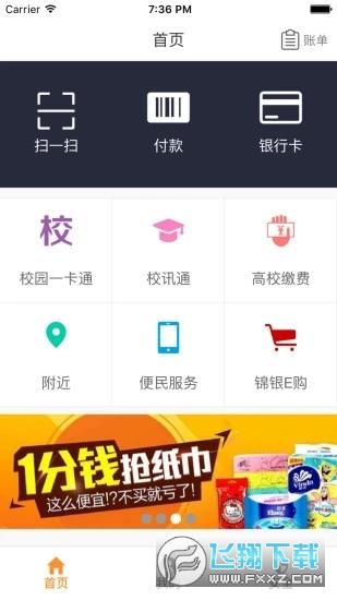 锦银E付app官方版v1.8.7安卓版截图2