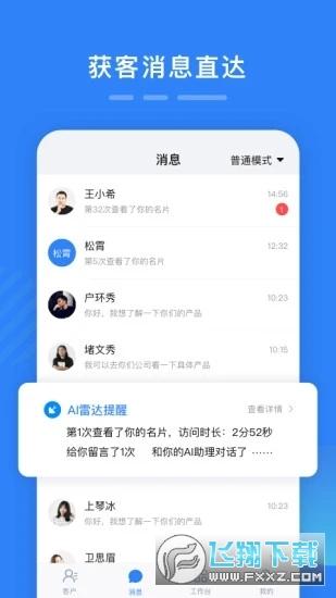 百应宝app官方版
