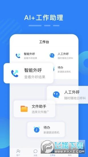 百应宝app官方版v3.1.0最新版截图2