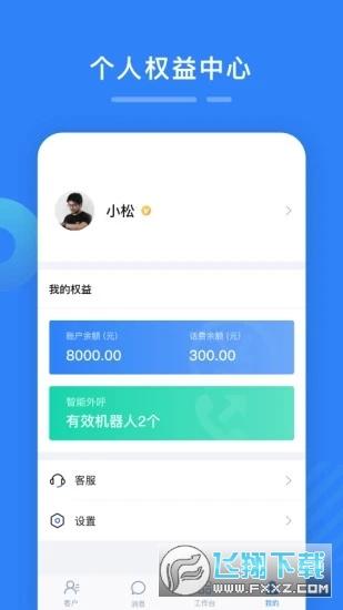 百应宝app官方版v3.1.0最新版截图3