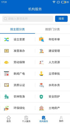福务通手机版最新app