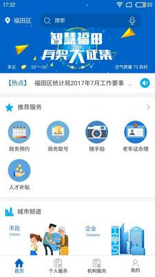 福务通手机版最新appv1.4.1安卓版截图2