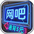 网吧模拟器游戏中文版v1.0.6手机版