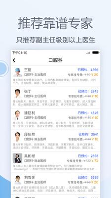 口腔科医院挂号网appv1.5.0最新版截图0