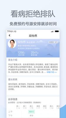 口腔科医院挂号网app