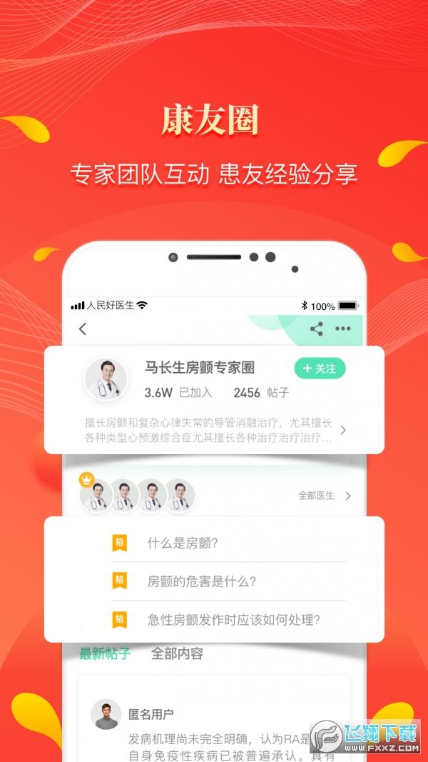 人民好医生送奶粉活动app安卓版v2.2.28官方版截图2