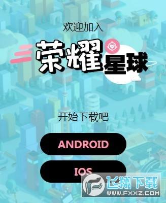 荣耀星球赚钱app正式版v1.2.1官方版截图0