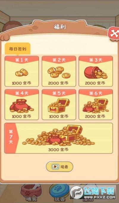 狗狗乐园红包版养成游戏v1.1.0最新版截图0