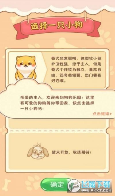 狗狗乐园红包版养成游戏v1.1.0最新版截图2