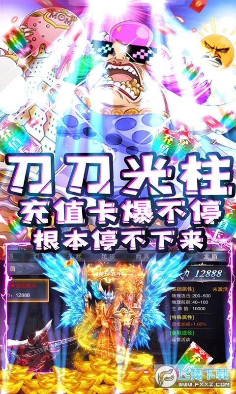武林争霸送千元充值卡1.0.1超爆版截图3