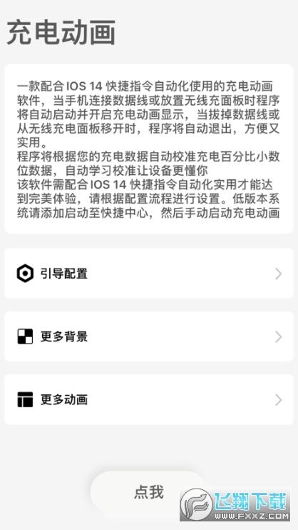 华为充电动画设置工具2.01官方版截图1