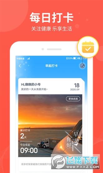 快乐走路赚钱领红包appv1.2.5最新版截图0