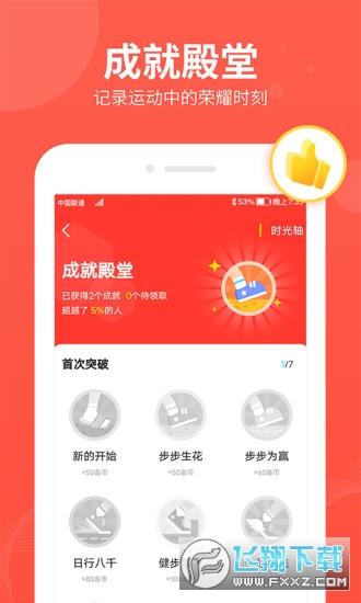 快乐走路赚钱领红包appv1.2.5最新版截图2