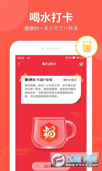 快乐走路赚钱领红包appv1.2.5最新版截图1