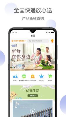 新鲜家园花花牛乳业零售平台v3.4.2手机版截图0