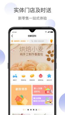 新鲜家园花花牛乳业零售平台v3.4.2手机版截图2